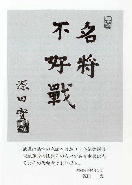 Calligraphy by Minoru Harada