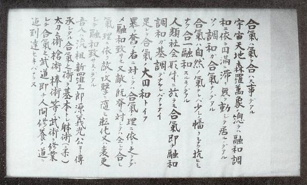 Sagawa Scroll