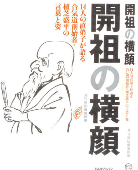 Morihei Ueshiba - Profiles of the Founder