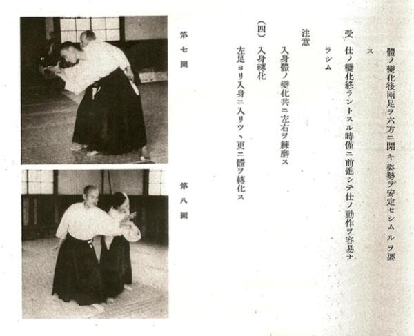 Tai-no-Henka, Morihei Ueshiba