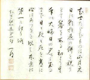 Budo Shoshinshu
