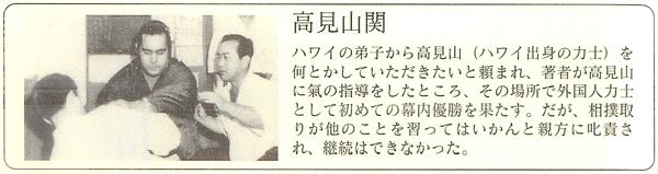 Koichi Tohei and Takamiyama