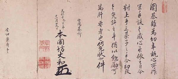 Shusaku Honinbo's Certificate
