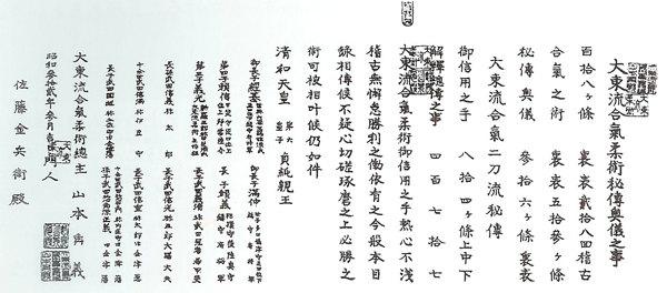 佐藤金兵衛・秘伝目録