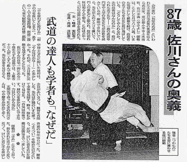 朝日新聞・佐川幸義