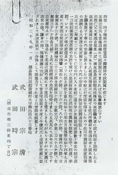 武田時宗・ハガキ