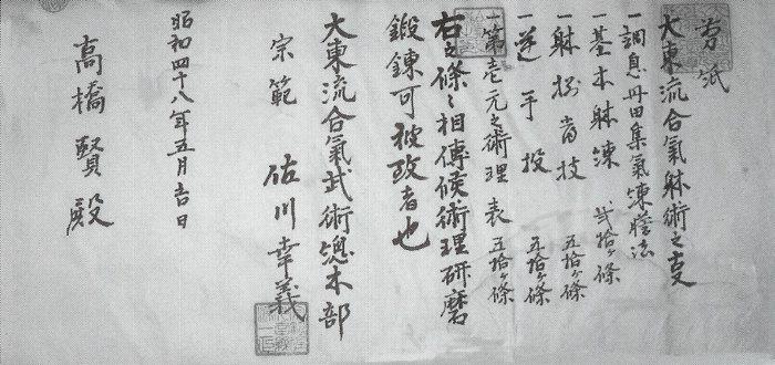 Daito-ryu Scroll