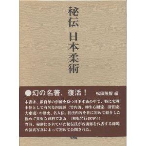 秘伝日本柔術