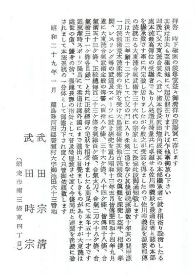 佐川幸義宗家