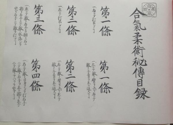 Aiki-jujutsu Hiden Mokuroku, 1925