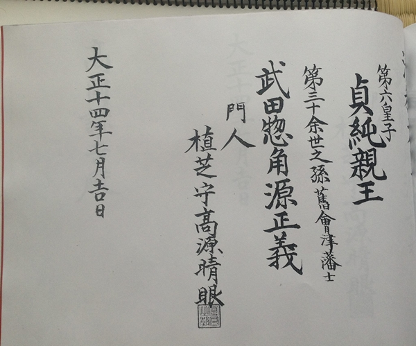 Hiden Mokuroku signature page
