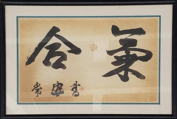 """Aiki"" - calligraphy by Aikido Founder Morihei Ueshiba"