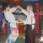 Interview with Hiroshi Sagawa and 10th Gen Shihan Tatsuo Kimura - Part 4