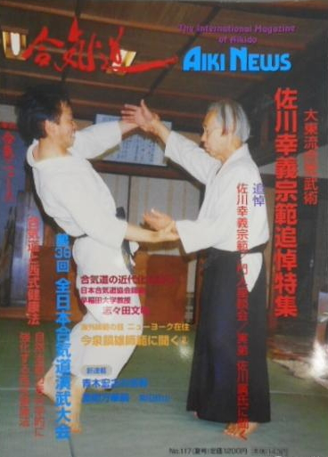 Aiki News 117