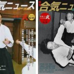 Aiki News 140 and 141 - Tatsuo Kimura