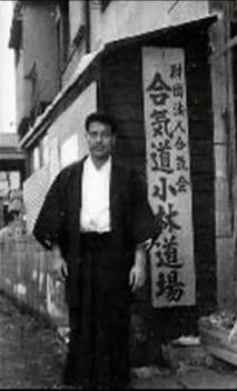 Yasuo Kobayashi and Fumiko Nakayama on Living Aikido: Part 3