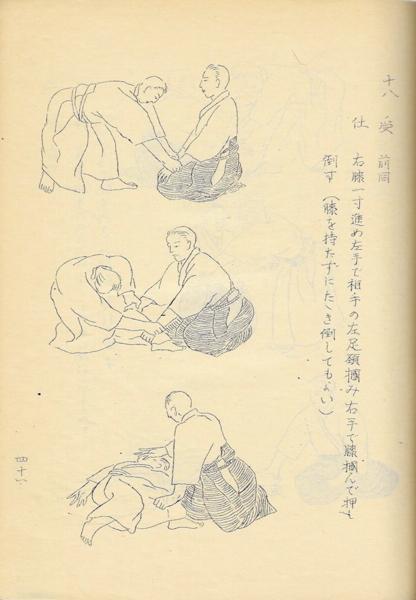 Aikido Maki-no-Ichi Page 52