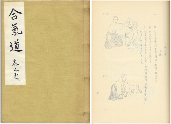 The cover of Aikido Maki-no-Ichi, 1954