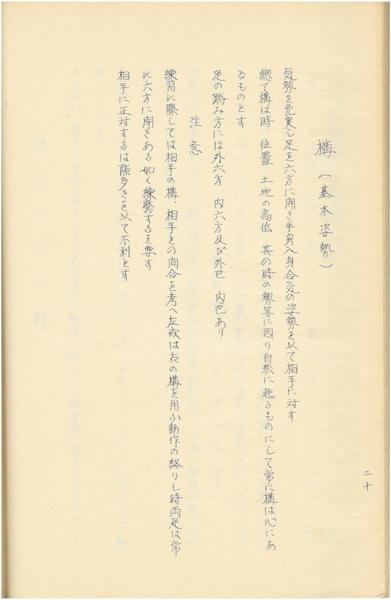 Aikido Maki-no-Ichi, on Kamae