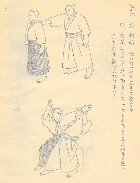 Aikido Maki-no-Ichi - Ushiro