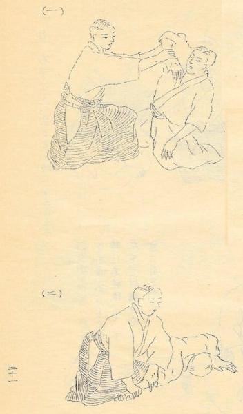 Aikido Maki-no-Ichi, 1954 - Ikkyo