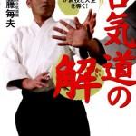 Tsuneo Ando - Aikido no Kai
