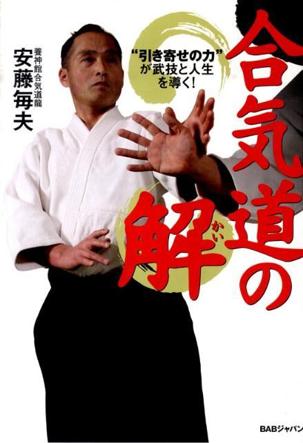 Aikido no Kai