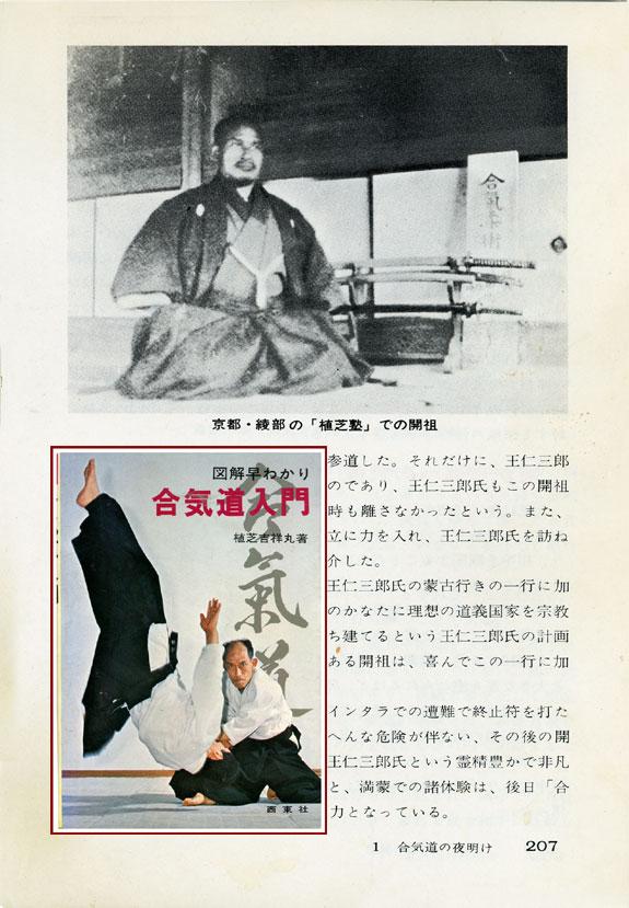 Aikido Nyumon - 1975