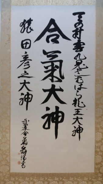 Aikido of Honolulu calligraphy