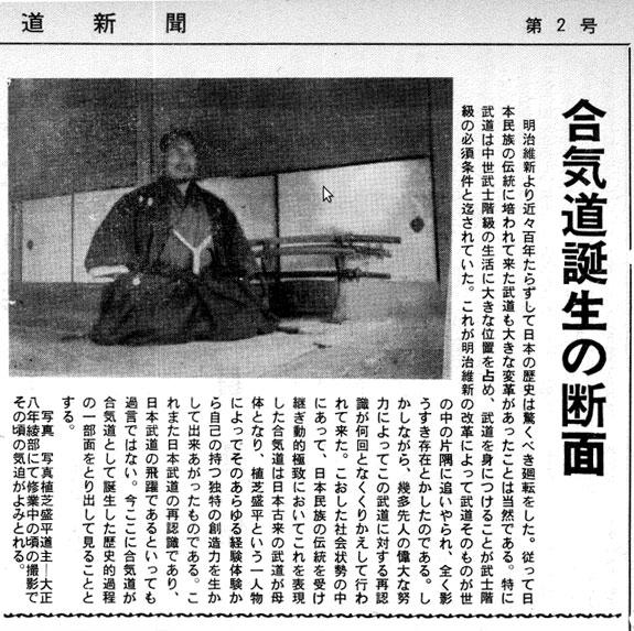 Aikido Shimbun, Number 2 - 1959