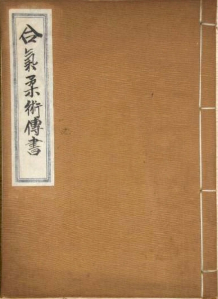 The cover of Aikijujutsu Densho
