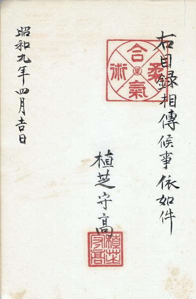 Aikijujutsu Densho - Mokuroku page