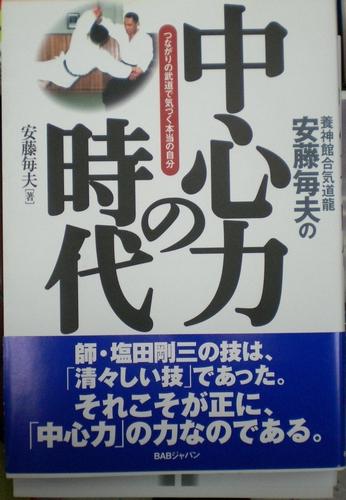 Chushin-Ryoku no Jidai