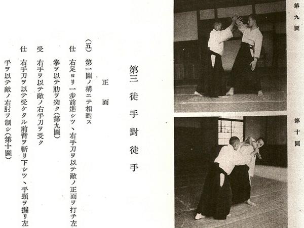 Shomenuchi - Budo 1938