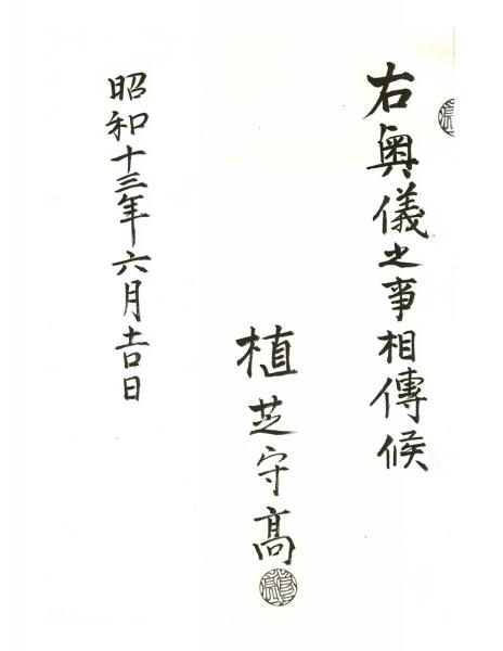 Ogi no Koto - Budo