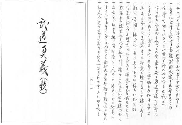 Budo Renshu - Secret Teaching Poems