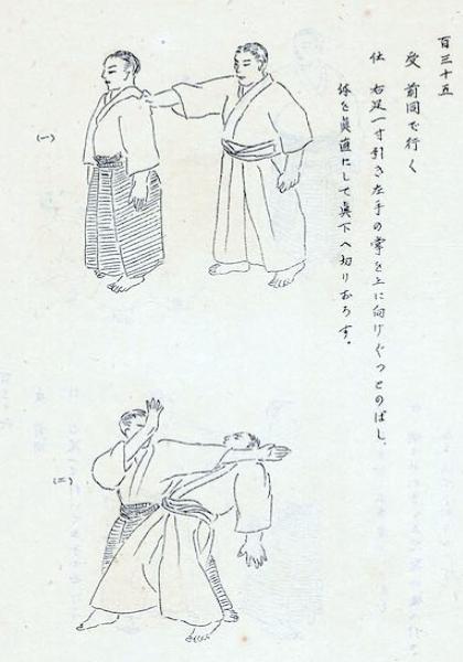 Budo Renshu - 1933