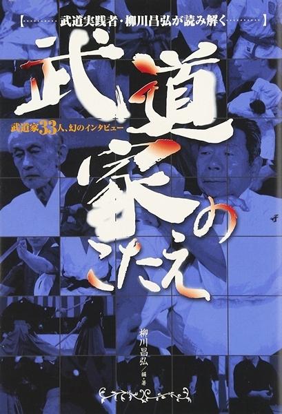 Budoka no Kotae - BAB Japan, 2006