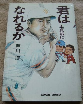 Can You Become Sadaharu Oh?