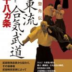 Solo Training for Kokyu-ryoku and Ki in Daito-ryu Aiki Budo