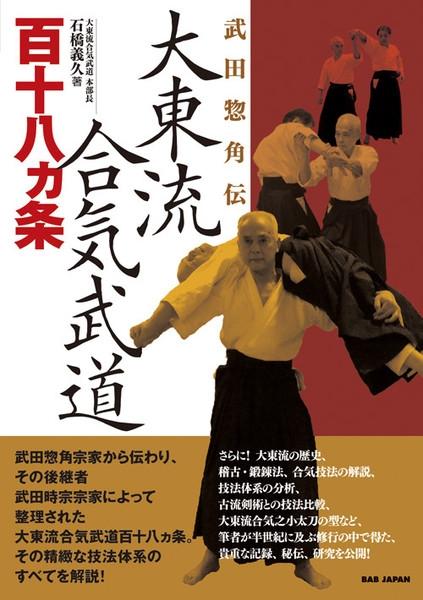 Daito-ryu Aiki Budo 118 Techniques