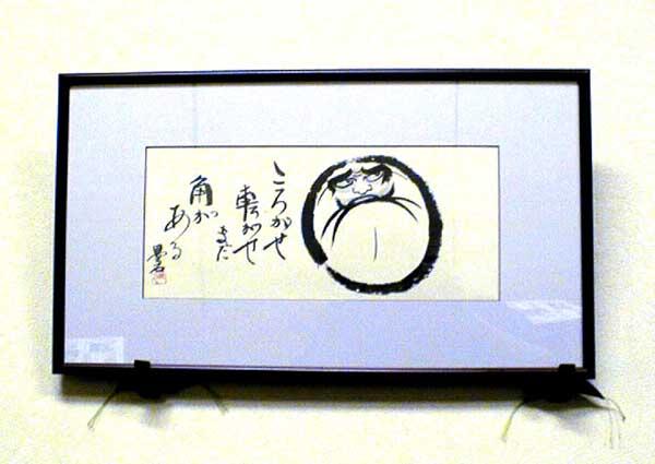 Morito Suganuma - Daruma calligraphy