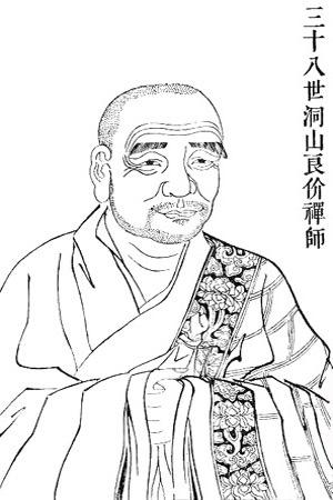 Dongshan Liangjie (Tozan Ryokai)