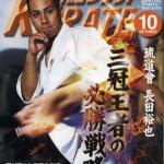 Full Contact Karate Magazine