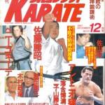 Full Contact Karate, December 1987