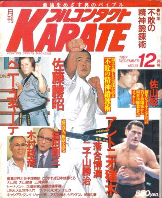 Aikido and Judo – Interview with Gozo Shioda and Masahiko Kimura
