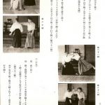 Budo - Moritaka Ueshiba's 1938 Technical Manual
