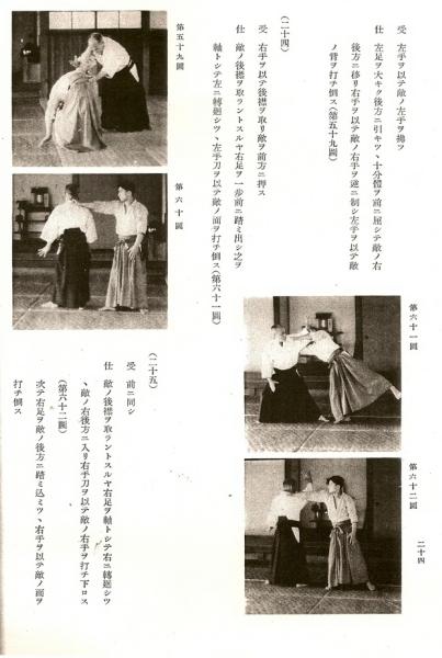Gozo Shioda and Morihei Ueshiba