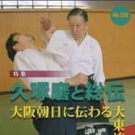 Hakaru Mori in Aiki News