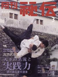 Hiden Bugei - Masatake Fujita sensei